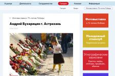 Сайт фотовыставки