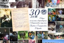 30 лет плакат