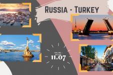 Россия-Турция