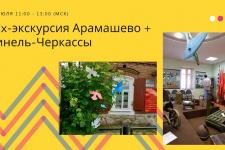 Mix-экскурсия Арамашево +Кинель - Черкассы