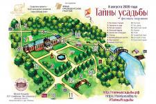 Фестиваль-погружение «Тайны усадьбы» 2020 г.