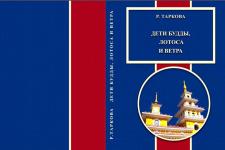 книга Тарковой