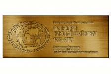 Памятная табличка Фальковичу С.Н.