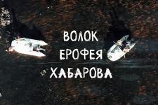 Волок Ерофея Хабарова.