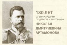 Изображение: пресс-служба РГО
