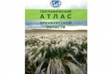 Географический атлас Оренбургской области (2020)
