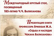 круглый стол, посвящённый 185-летию знаменитого учёного и путешественника Ч.Ч. Валиханова