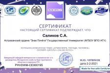 Сертификат Саликова
