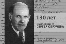 130 лет со дня рождения Сергея Обручева