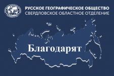 Свердловское областное отделение РГО благодарят