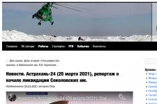 Скрин с личного сайта П.И.Бухарицина