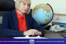 Председатель Свердловского областного отделения РГО Светлана Минюрова