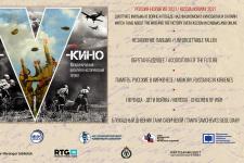 """Международный проект V-Kino. Дизайн: АНО """"Проектный центр Северный характер"""""""