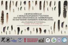 конференция по изучению перьевого покрова птиц «На родине Бутурлина»