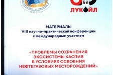 Обложка конференции