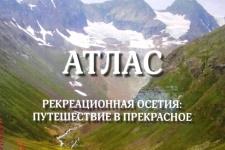 Фото предоставлено отделением РГО в республике Северная Осетия (Алания)