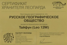 Keeper of leopard certificate