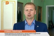 День археолога в Костроме отметили презентацией специального журнала