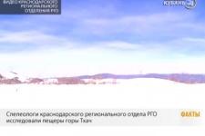 Спелеологи краснодарского отдела РГО исследовали пещеры горы Тхач