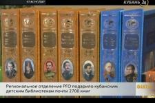 2700 книг о географии получили в дар детские библиотеки Кубани