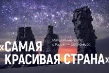 """IV фотоконкурс РГО """"Самая красивая страна"""""""