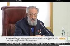 Власти Кубани и РГО заключили соглашение о взаимодействии