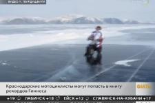 Краснодарские мотоциклисты решили попасть в Книгу рекордов Гиннесса