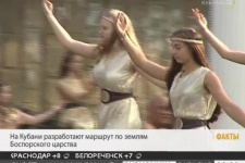 На Кубани разработают маршрут по землям древнего Боспорского царства