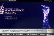 """Премии """"Хрустальный компас"""" удостоен кубанский проект """"Аллея Российской славы"""""""