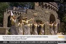 """На Кубани начался фестиваль """"Античное наследие России"""""""