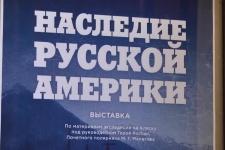"""Открытие выставки """"Наследие Русской Америки"""""""