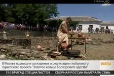 "Проект ""Золотое кольцо Боспорского царства"" одобрили в Москве"