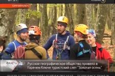 """В Горячем Ключе прошел туристский слет """"Золотая осень"""""""