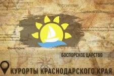Проект «Золотое кольцо Боспорского царства»