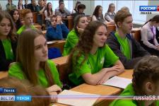 """Молодёжная конференция """"Зелёной волны"""""""