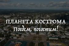 Планета Кострома (тизер)