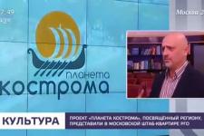 "Проект ""Планета Кострома"" представили в московской штаб-квартире РГО"