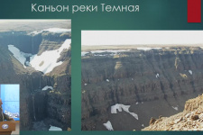 20.03.19. М. Афанасьев. Памятники природы плато Путорана