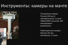 3.04.19. А. Паевский. Хроники марсоходов