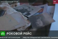 РГО ищет родственников пассажиров легендарного самолета «Дуглас»