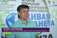 """Фестиваль """"Зелёная волна - за зелёную Губернию!"""" - 2019"""