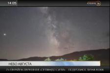 Александр Иванов: Кубань – уникальное место для развития астротуризма