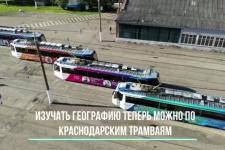 В Краснодаре презентовали первые в России трамваи Русского географического общества
