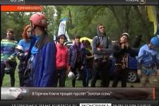 В Горячем Ключе прошел туристический слет «Золотая осень»