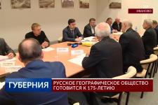 Ивановские географы подводят итоги
