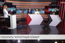 Как покорить «Курортный олимп» рассказали члены Русского географического общества в эфире «Кубань 24»