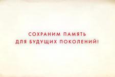 Выставочный проект «Победители и Покорители»