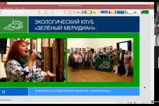 Межрегиональный экологический круглый стол в формате: Краснодарский край – Пензенская область