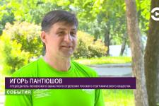 Игорь Пантюшов о поправках в Конституцию