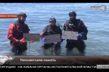 В Черном море установили мемориал в честь воинов Великой Отечественной войны